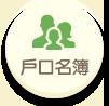 戶口名簿(開啟新視窗)
