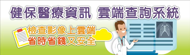 健保醫療資訊雲端查詢系統