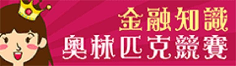 108年度金融知識線 上競賽